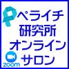 ペライチ研究所オンラインサロン(zoomサポート付き)